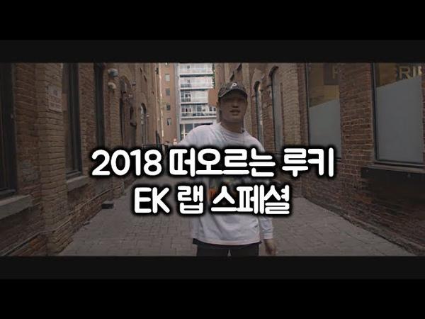 2018 가장 주목받는 래퍼 EK 랩 스페셜 [자막MV]
