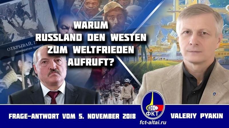 Warum Russland den Westen zur Weltfrieden aufruft? (Valeriy Pyakin 2018.11.05)
