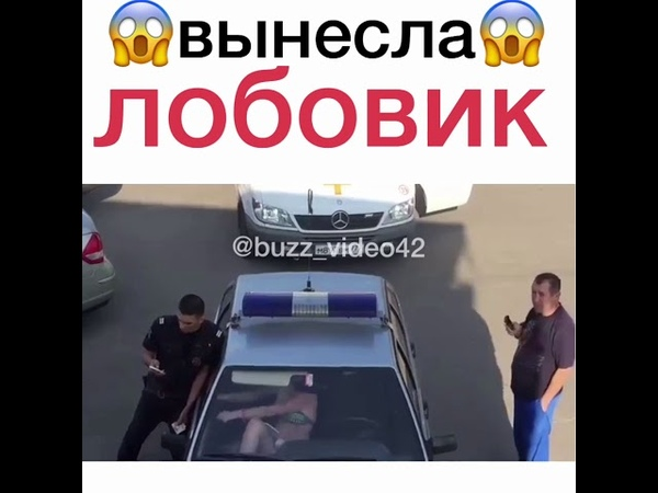 ПЕРЕКРЫТАЯ баба в полицейской машине ВЫНЕСЛА лобовик