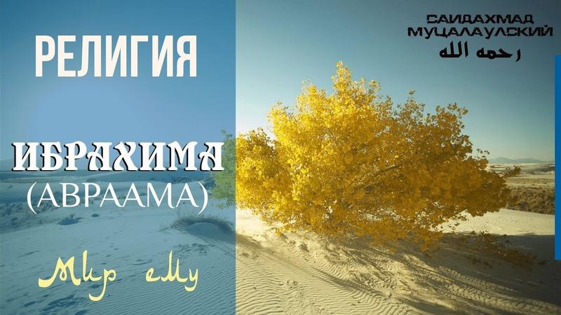 Религия пророка Ибрахима (Авраама) мир ему Абу Джабир Муцалаулский