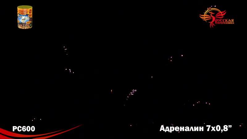 Батарея салютов Адреналин 7 залпов
