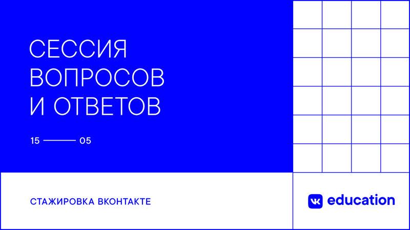 ВКонтакте на практике | Ответы на вопросы по стажировке