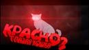Trick and Treat - Visual Novel Лесная Кошка Прохождение 1