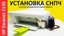 УСТАНОВКА СНПЧ HP DeskJet 2130 CISS 2130