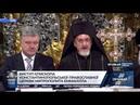 Єпископ Еммануїл подякував Петру Порошенку за співпрацю з Константинополем