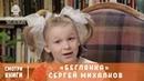 «Беглянка». Сергей Михалков. Читает Софья Ретцер   Смотри Книги - ЧИТАЛКИН (маленькое КИНО)