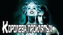 Королева проклятых / Queen of the Damned (2002).Трейлер
