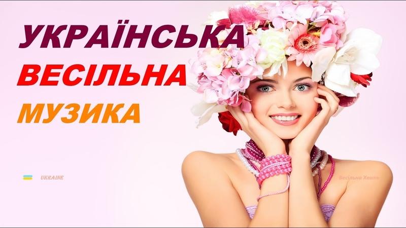 Українська весільна музика. Золота збірка весільних пісень Гурту Зоряна Ніч.