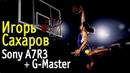 Игорь Сахаров. Sony A7R III Sony G-Master. Съемка баскетбола