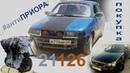 СПАРТАНКА 17 Серия   антиПРИОРА   Свап ВАЗ 21126 на ВАЗ 2110   16 v вместо 8 v