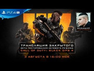 Call of Duty: Black Ops 4 - Бета сетевого режима
