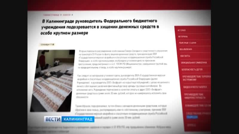 В Калининграде задержан директор федерального бюджетного SD 656x480