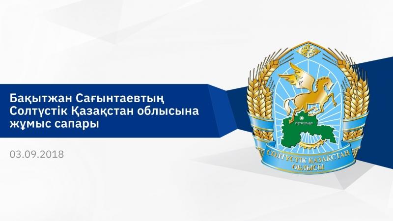Бақытжан Сағынтаевтың Солтүстік Қазақстан облысына жұмыс сапары