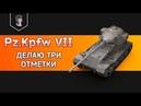ДЕЛАЮ 3 ОТМЕТКИ НА Pz.Kpfw VII