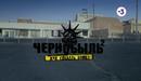 """Чернобыль 2. Как сделать """"бомбу"""""""