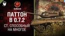 Паттон в 0 7 2 СТ способный на многое Взрыв из прошлого №34 World of Tanks