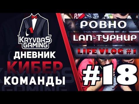 ДКК 18   LAN-турнир в Ровно (часть 1)   Знакомство с Ровно