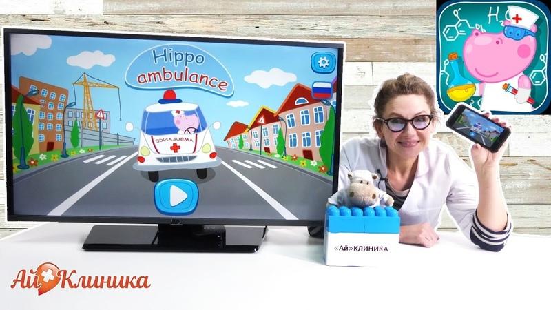 Ай Клиника • ДОКТОР АЙ и внук Веры Геннадьевны! Обзор приложения HIPPO AMBULANCE.
