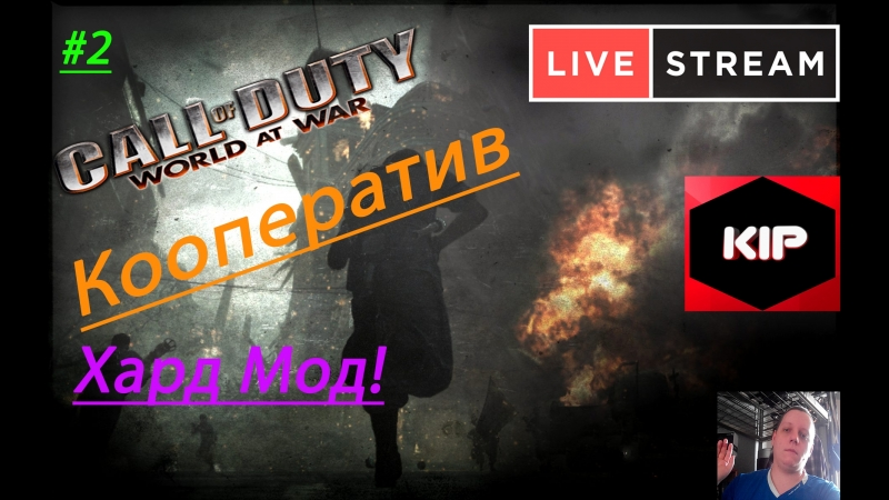 ● Call of Duty: World at War - Co-op! Хардкор! Live2 ●