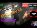 ● Call of Duty World at War - Co-op! Хардкор! Live2 ●