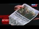 Срочно! Украинец пронес в студию запрещенку ! Вечер с Соловьевым от 13.03.19