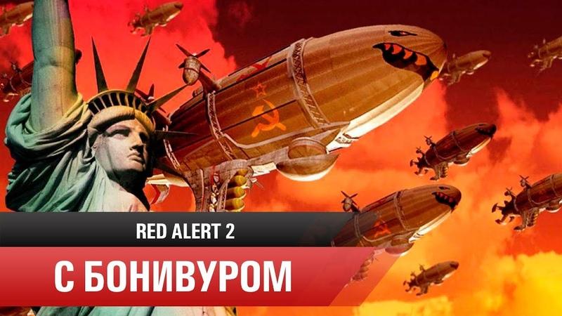 💥Прохождение Red Alert 2 Союзники Хардкор Миссии 5 6