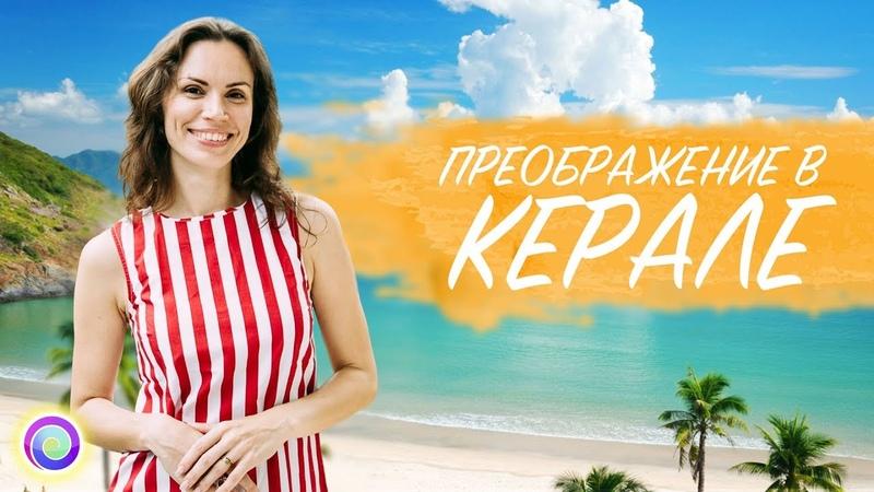 ПРЕОБРАЖЕНИЕ В КЕРАЛЕ — Екатерина Самойлова