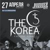 THE KOREA /Владивосток/ 27 апреля, 2019