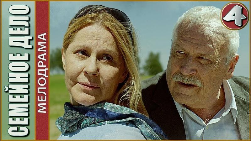 Семейное дело (2018). 4 серия. Премьера, мелодрама.