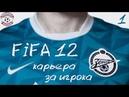 ► FIFA 12 Карьера Игрока за Зенит 1 ► Зенит vs ЦСКА