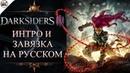 Darksiders 3 Интро и Сюжетная завязка на русском языке