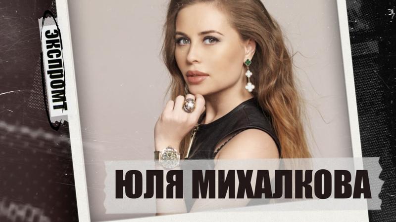 Интервью • Юля Михалкова. Экспромт