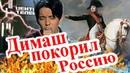 Димаш Кудайберген покорил Россию Любовь уставших лебедей НТВ РЕАКЦИЯ