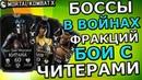 БОССЫ В ВОЙНАХ ФРАКЦИЙ| КАК ПОБЕЖДАТЬ ЧИТЕРОВ?| Mortal Kombat X mobile(ios)