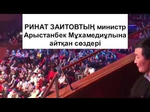Ринат Заитовтың министр Арыстанбек Мұхамедиұлына айтқан сөздері
