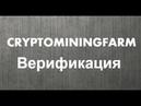 Как пройти верификацию в CRYPTOMININGFARM