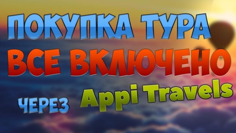 Appi Travels Покупка тура все включено