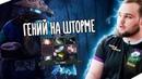 NOONE ПОКАЗАЛ ГЕНИЯ НА ШТОРМЕ / « Ха - Ха - Ха » NOONETV