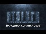S.T.A.L.K.E.R. Мод Народная Солянка 2016. Выброс.