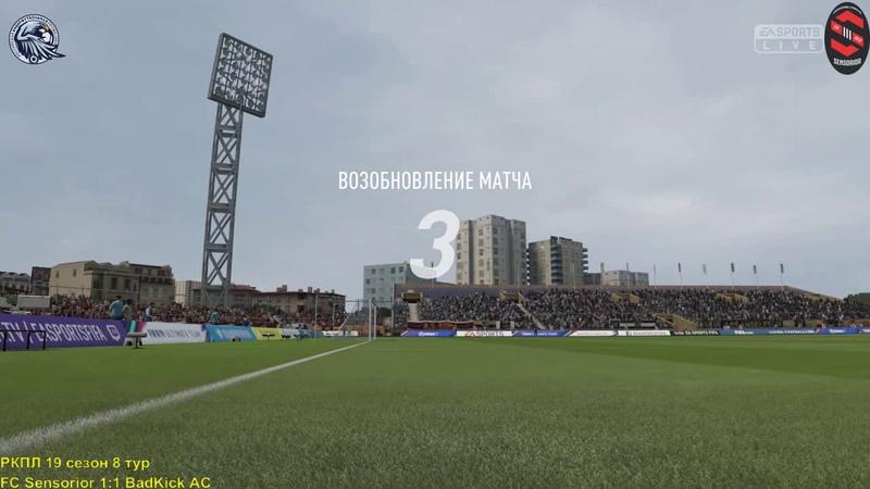 РКПЛ 19 сезон 8 тур FC Sensorior 1:1 BadKick AC