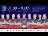 Этап чемпионата Европы по регби-7 в Казани?