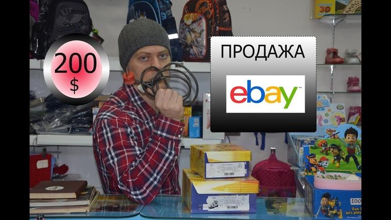 200 долларов ПРОДАЖА НА EBAY как заработать в интернете все просто ебэй.