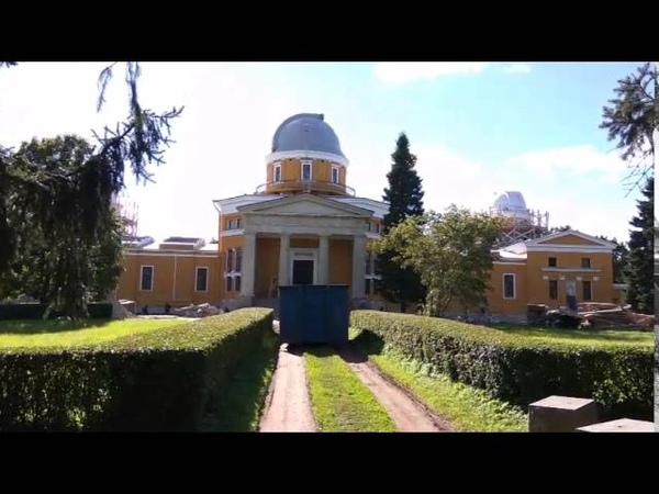 Главная (Пулковская) обсерватория России
