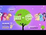 My Little Pony на Усадьбе Jazz!