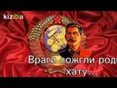 Враги сожгли родную хату Политическое шоу! НАТКА-ПУЛЕМЁТЧИЦА!
