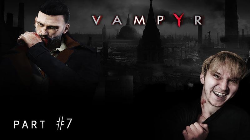 УБИЛ СВОЕГО ПЕРВОГО ПАЦИЕНТА ► Vampyr 7