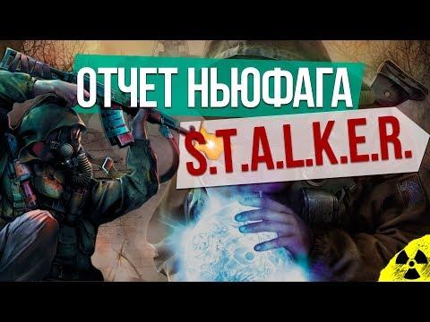S.T.A.L.K.E.R.: Тень Чернобыля - радиоактивная ностальгия | Отчет ньюфага 3