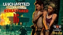 Uncharted Drake's Fortune Remastered Глава 16 - Сокровищница