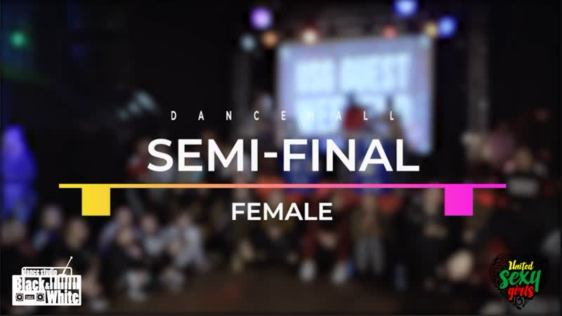 SEMI-FINAL DANCEHALL (FEMALE) ЮЛИЯ ЯГО (win) vs КРИС USG GUEST WEEKEND