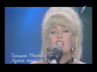 Татьяна Маркова. Чужая жена (ОРТ, 1995)